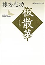 表紙: 板散華 現代日本のエッセイ (講談社文芸文庫) | 棟方志功