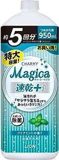 【大容量】チャーミーマジカ 食器用洗剤 速乾+ クリアミントの香り 詰め替え 950ml