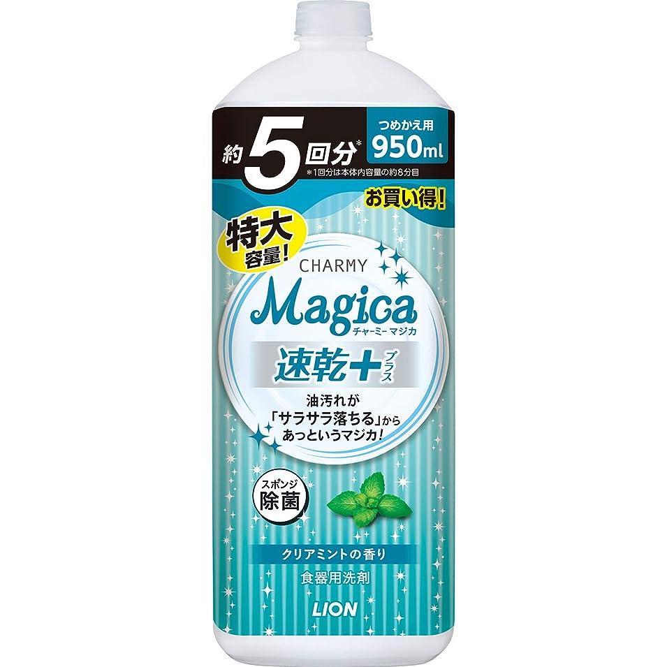 枯れる懸念逆【大容量】チャーミーマジカ 食器用洗剤 速乾+ クリアミントの香り 詰め替え 950ml