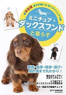 ミニチュア・ダックスフンドと暮らす (決定版 愛犬の飼い方・育て方マニュアル)