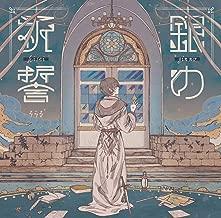 銀の祈誓(初回限定盤B)(DVD付)