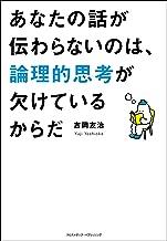 表紙: あなたの話が伝わらないのは、論理的思考が欠けているからだ | 吉岡友治