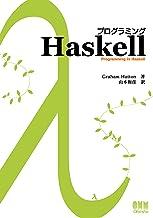 表紙: プログラミングHaskell   GrahamHutton