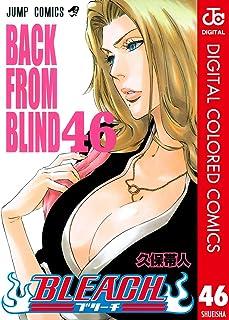 BLEACH カラー版 46 (ジャンプコミックスDIGITAL)