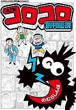 表紙: コロコロ創刊伝説(2) (てんとう虫コミックス) | のむらしんぼ