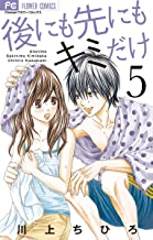 後にも先にもキミだけ(5) (フラワーコミックス)