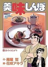 表紙: 美味しんぼ(4) (ビッグコミックス) | 花咲アキラ