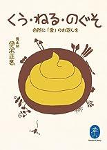 表紙: ヤマケイ文庫 くう・ねる・のぐそ 自然に「愛」のお返しを | 伊沢 正名