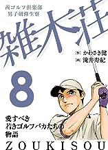 表紙: 茜ゴルフ倶楽部・男子研修生寮 雑木荘 8 | かわさき健