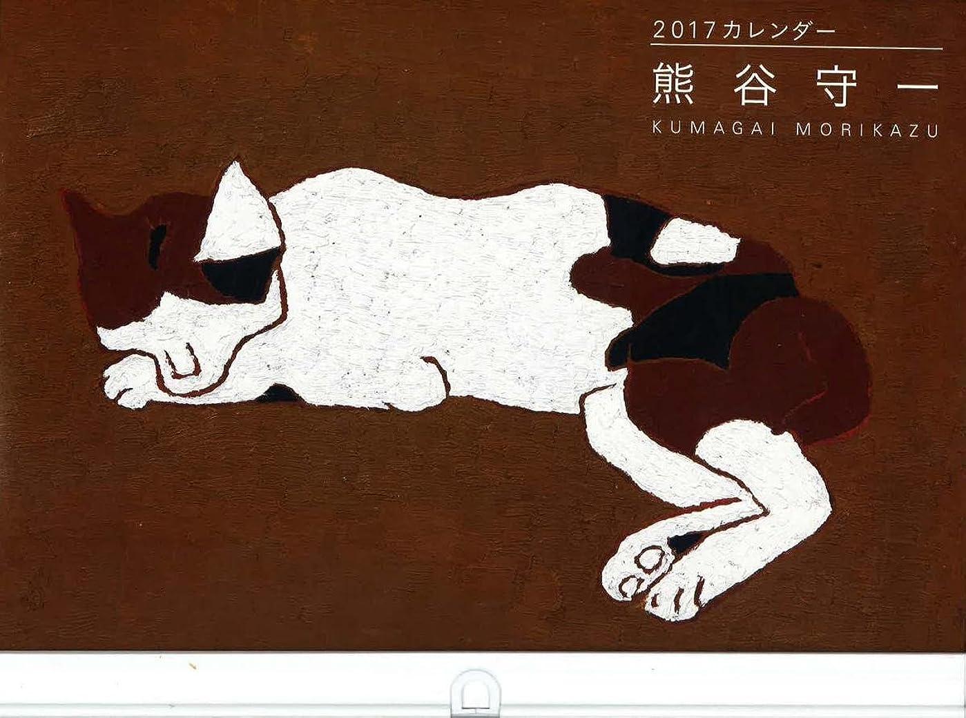 結果時代遅れ性的熊谷守一カレンダー2017年版 ([カレンダー])