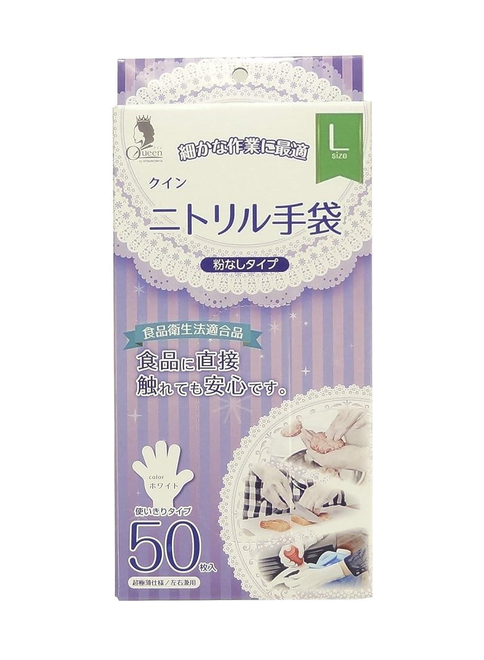 官僚本質的に潜在的な宇都宮製作 クイン ニトリル手袋(パウダーフリー) L 50枚