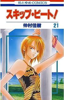 スキップ・ビート! 21 (花とゆめコミックス)