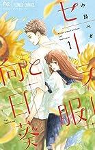 表紙: セーラー服と向日葵(1) (フラワーコミックス) | 中島ベガ