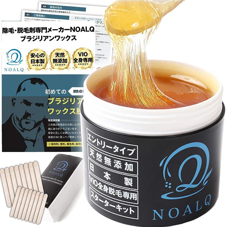 ハブブパステル調子NOALQ(ノアルク) ブラジリアンワックス エントリータイプ 天然無添加素材 純国産100% VIO 全身脱毛専用 スターターキット