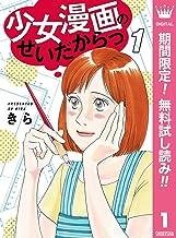少女漫画のせいだからっ【期間限定無料】 1 (マーガレットコミックスDIGITAL)