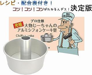 12 プロ仕様 元祖 大物じーちゃんのアルミシフォンケーキ型12cm/アルマイト加工だから金属臭が消え、味と膨らみに格段の差!プロの味が再現できる!アルマイト加工だから、よく焼き付き生地がすべり落ちず、ふわふわのシフォンケーキができる。