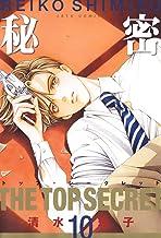表紙: 秘密 -トップ・シークレット- 10 (ジェッツコミックス) | 清水玲子