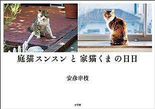 表紙: 庭猫スンスンと家猫くまの日日   安彦幸枝
