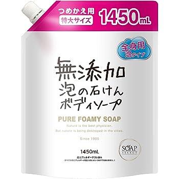 [Amazon限定ブランド] SOAP SELECT(ソープ セレクト) 無添加泡の石けんボディソープ 大容量 詰替え用 1450ml