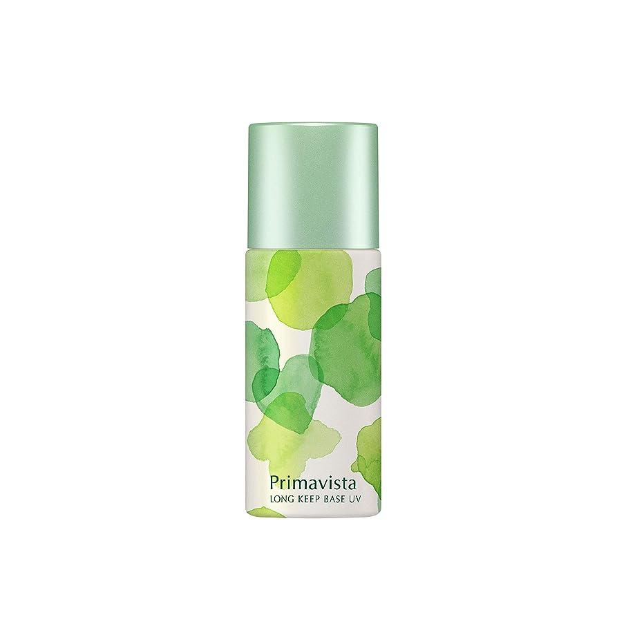 哲学者赤外線廃棄するプリマヴィスタ 皮脂くずれ防止化粧下地UV SPF15/PA++ レモングラスの香り