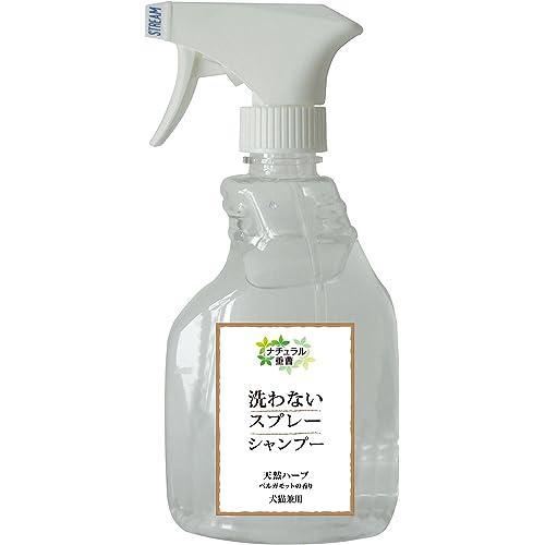 爽やかなベルガモットの香り「item 洗わないスプレーシャンプー」