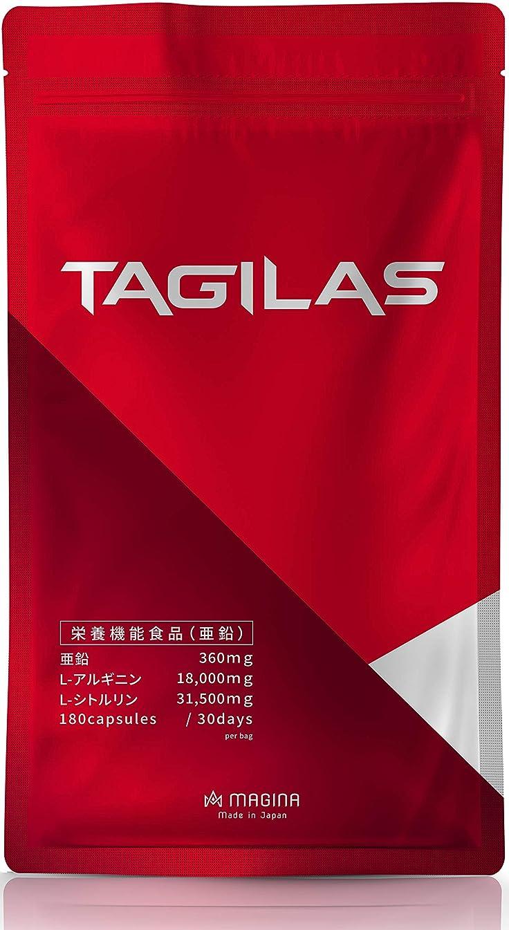 実験室逮捕ラインナップ[タギラス]シトルリン アルギニン 亜鉛 マカ 黒生姜 サプリメント 全11種成分配合 63000mg 180粒 栄養機能食品 日本製