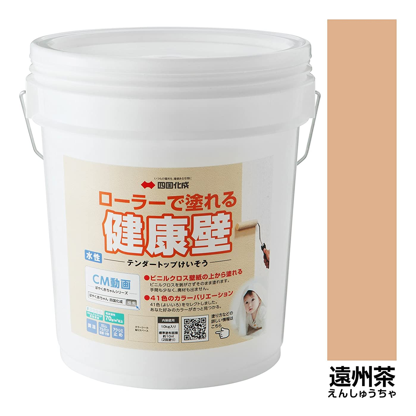 適応酔うパケットぬるもり テンダートップけいそう~ローラーで塗れるけいそう土塗り壁材 カラー41色あり~ 遠州茶[250-3]