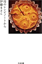 表紙: 母のレシピノートから (ちくま文庫) | 伊藤まさこ