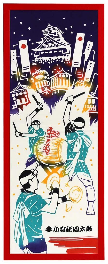 滑り台雪電気Airashika(あいらしか) 和雑貨 注染手ぬぐい『小倉祇園太鼓』 33×90cm 額縁セット (カラータイプ/レッド)