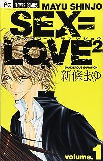 Sex=love2 1 (フラワーコミックス)