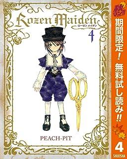Rozen Maiden【期間限定無料】 4 (ヤングジャンプコミックスDIGITAL)