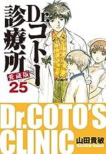 表紙: Dr.コトー診療所 愛蔵版 25 | 山田貴敏