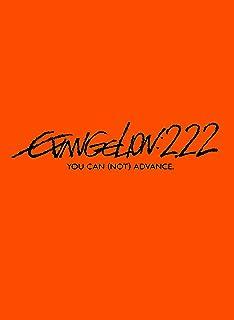 ヱヴァンゲリヲン新劇場版:破 EVANGELION:2.22 YOU CAN (NOT) ADVANCE.[DVD]