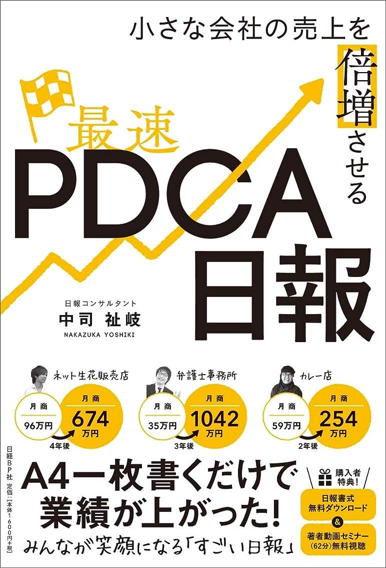 シネマ下る世代小さな会社の売上を倍増させる最速PDCA日報