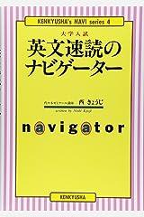 英文速読のナビゲーター―大学入試 (研究社のナビゲーター・シリーズ) 単行本