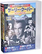 ゲーリー・クーパー 珠玉の傑作集 (ケース付)セット [DVD]