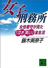 表紙: 女子刑務所 女性看守が見た「泣き笑い」全生活 (講談社文庫) | 藤木美奈子