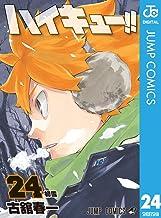表紙: ハイキュー!! 24 (ジャンプコミックスDIGITAL) | 古舘春一