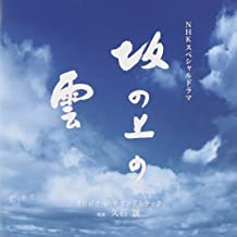 Best saka no ue no kumo soundtrack Reviews