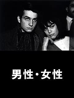 男性・女性(字幕版)