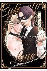 【電子限定おまけ付き】 カリギュラの恋 (バーズコミックス リンクスコレクション) Kindle版