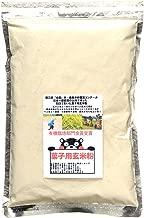 【玄米粉】 熊本県産 ヒノヒカリ  極献上米使用 500g