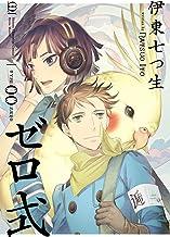 表紙: ゼロ式 (少年チャンピオン・コミックス・エクストラ もっと!) | 伊東七つ生