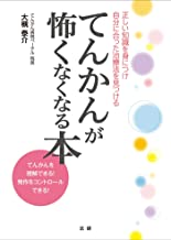 表紙: てんかんが怖くなくなる本 | 大槻泰介