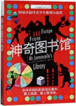 Escape from Mr. Lemoncello's Library (Chinese Edition)