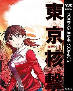 東京核撃 (ヤングジャンプコミックスDIGITAL)