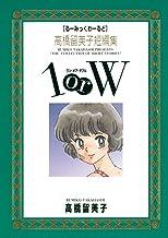 表紙: 高橋留美子短編集 1orW(1) (少年サンデーコミックス) | 高橋留美子