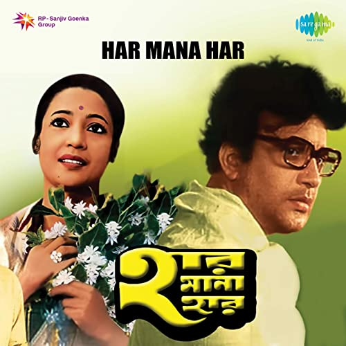 Har Mana Har (Original Motion Picture Soundtrack)