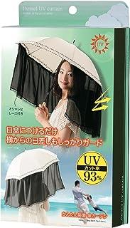 かんたん装着 傘カーテン