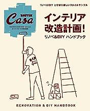 表紙: Casa BRUTUS特別編集 インテリア改造計画! リノベ&DIYハンドブック | マガジンハウス